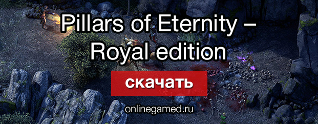 Pillars of Eternity – Royal edition