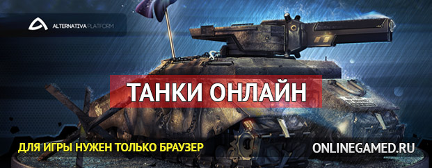 World of tanks в самом начале