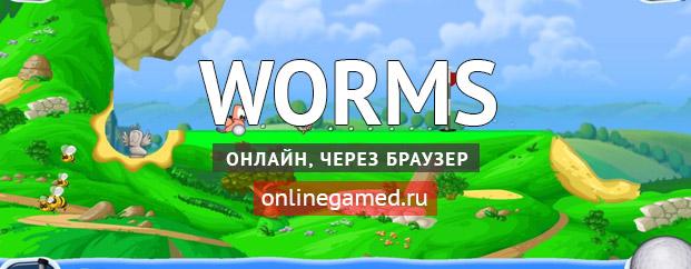 черв¤чки играть онлайн